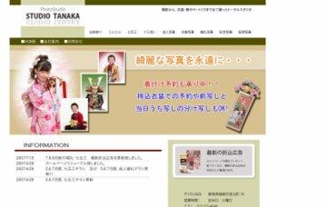 株式会社スタジオタナカ