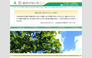 株式会社あさひセレモニー西東京営業所