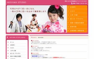 アキヤマスタジオ