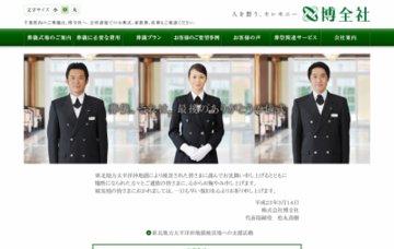 株式会社博全社/姉崎儀式殿